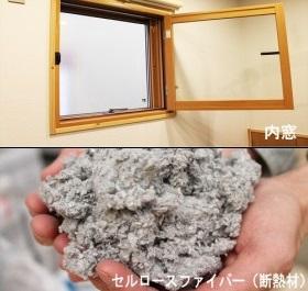 内窓・セルロースファイバー