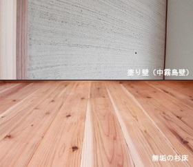塗り壁・無垢の杉床