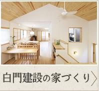 白門建築の家づくり