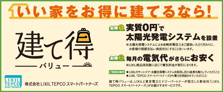 tatetoku_banner_landscape_720-300_ol