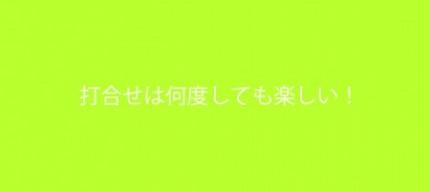 utiawase-e1477812872636
